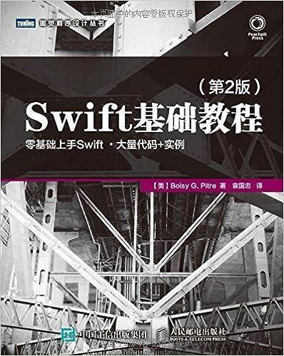 Swift基础教程第2版PDF电子书