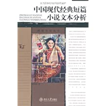 中国现代经典短篇小说文本分析 (博雅导读丛书)
