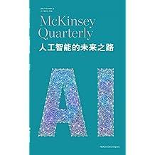人工智能的未来之路(2017麦肯锡季刊 3)