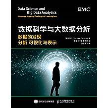 数据科学与大数据分析——数据的发现 分析 可视化与表示(异步图书)