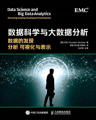 数据科学与大数据分析数据的发现分析可视化PDF电子书