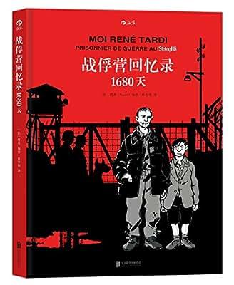战俘营回忆录:1680天.pdf