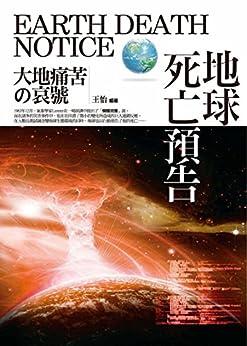 """""""地球死亡預告-大地痛苦的哀號 (Traditional Chinese Edition)"""",作者:[王怡 編著]"""