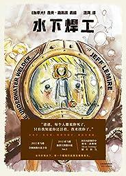 水下焊工(2012美亞全網圖像小說十佳。同名電影制作中。漫威DC御用漫畫家杰夫·勒米爾代表作)