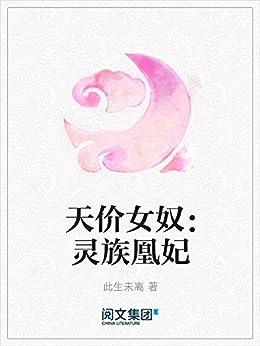"""""""天价女奴:灵族凰妃"""",作者:[此生未离]"""