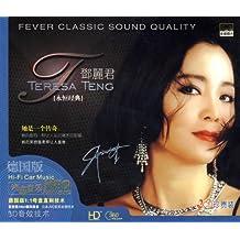 汽车音乐:邓丽君(2HDCD)