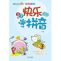 我要上学啦:快乐学拼音(5~7岁)(精华版)
