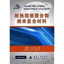 耐热阻燃聚合物纳米复合材料