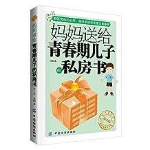 妈妈送给青春期儿子的私房书(第2版)