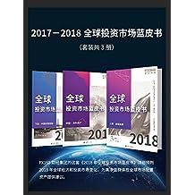 2017-2018全球投资市场蓝皮书(套装共3册)(上册:金融投资+中册:海外房产+下册:中国资管市场)