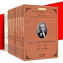 马克思主义经典导读丛书第一辑(套装共10本)