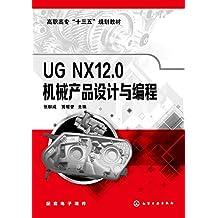 UG NX12.0机械产品设计与编程