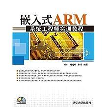 嵌入式ARM系统工程师实训教程 (嵌入式系统工程师实训系列)