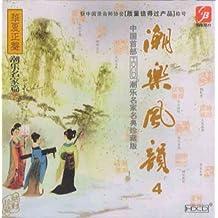佰乐唱片-华夏正声潮乐名家篇-潮乐风韵4-1CD