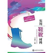 实用鞋靴材料 (鞋靴设计与制作丛书)