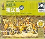 柏辽兹 罗马狂欢节序曲 拉科西进行曲(CD)