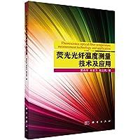 荧光光纤温度测量技术及应用