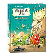 找找看图画书:疯狂教授(套装共2册)