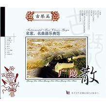中国民乐 之 广陵散  古琴篇  CD