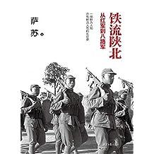 铁流陕北:从红军到八路军(著名作家萨苏书写中国革命军事史又一力作! 一部鲜为人知亦有鲜活人性的长征史!)