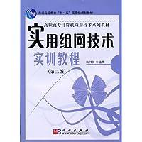 实用组网技术实训教程(第2版)