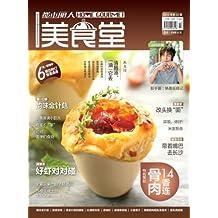 都市丽人美食堂 月刊 2012年02期