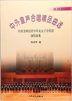 中外童声合唱精品曲选--中国交响乐团少年及女子合唱. 已加入购物车