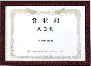 *状额 金架 盒装 A3小 KR-H-A3S