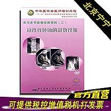 骨与关节影像诊断系列二良性骨瘤的影像诊断DVD骨科影像视频