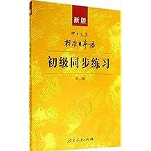 新版中日交流标准日本语初级同步练习(第2版)