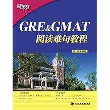GRE & GMAT阅读难句教程 (新东方)
