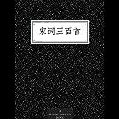宋词三百首 (国学经典)