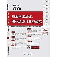 基金法律法规、职业道德与业务规范