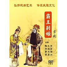 京剧:霸王别姬(DVD)