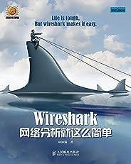Wireshark網絡分析就這么簡單(異步圖書) (信息安全技術叢書)