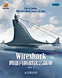 Wireshark网络分析就这么简单 (信息安全技术丛书)