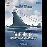 Wireshark网络分析就这么简单(异步图书) (信息安全技术丛书)