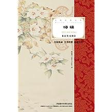 诗经(大师经典文库)(汉英对照) (English Edition)
