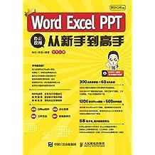 秋叶Office:Word Excel PPT 办公应用从新手到高手