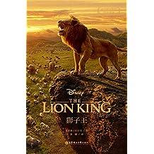 迪士尼大电影双语阅读.狮子王 The Lion King (English Edition)