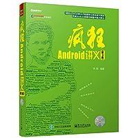 疯狂Android讲义(第3版)(附CD光盘)