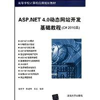 高等学校计算机应用规划教材:ASP.NET4.0动态网站开发基础教程(C#2010篇)