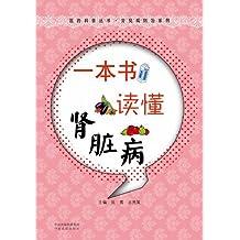 一本书读懂肾脏病 (医药科普丛书•常见病防治系列)