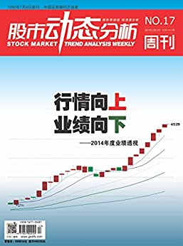 """""""股市动态分析 周刊 2015年17期"""",作者:[股市动态分析]"""