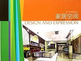 """""""设计与手绘表现丛书:家居空间"""",作者:[寇贞卫]"""