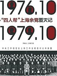 """""""四人幫""""上海余黨覆滅記"""