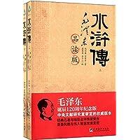 水浒传(毛泽东品读版)(套装共2册) (毛泽东品读书系)