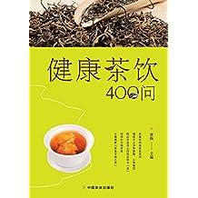 健康茶饮400问(一线资深茶艺培训师告诉你,怎样饮茶更健康) (关于闲雅茶生活的十万个为什么)