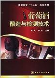 """高职高专""""十二五""""规划教材:葡萄酒酿造与检测技术"""