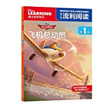 迪士尼流利阅读(第1级):飞机总动员